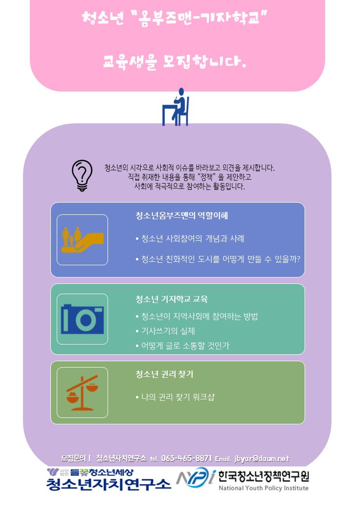 옴부즈맨 진행과정 팝업2.png