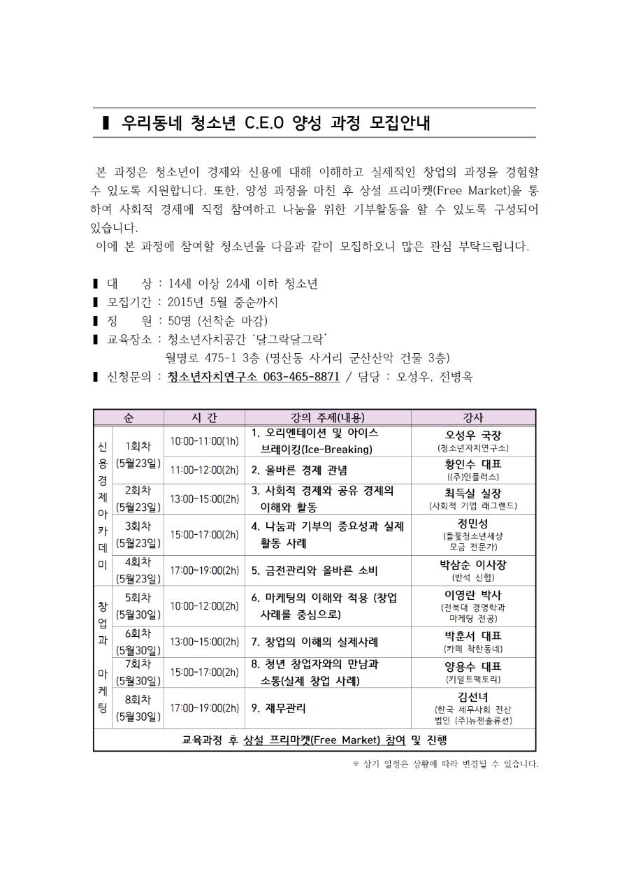 알림내용 - CEO과정, 옴부즈맨과정001.png
