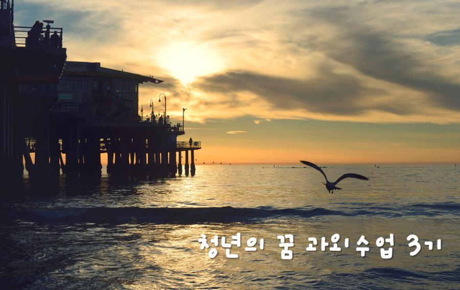 청꿈과외수업 3기.png