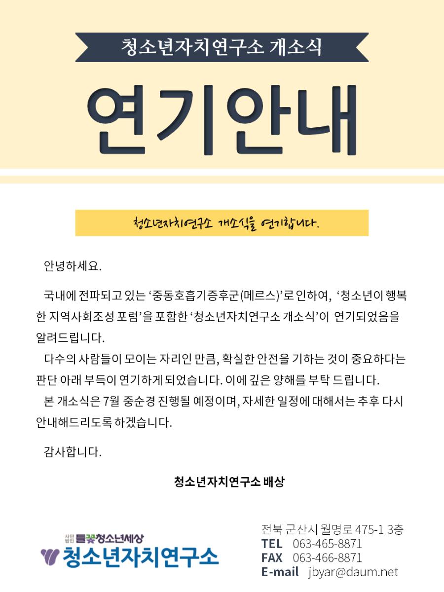 청소년자치연구소 개소식 연기 안내.png