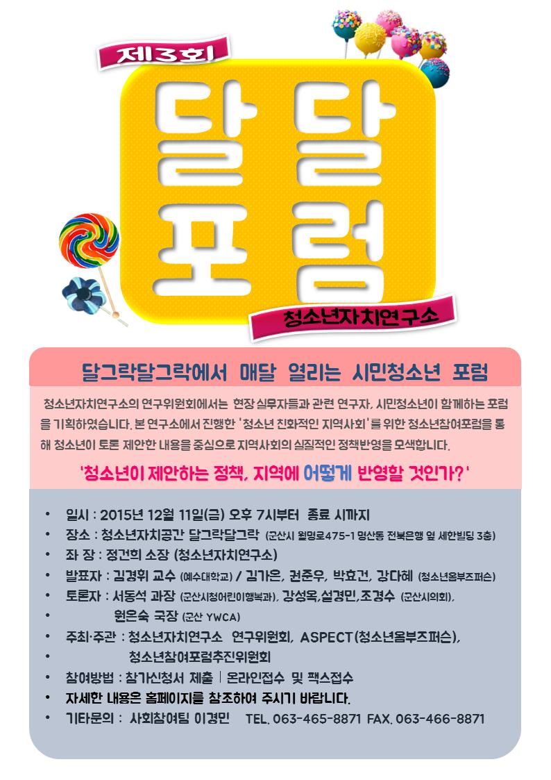 제3회달달포럼웹전단3.png